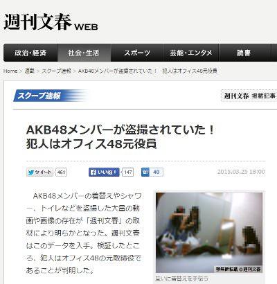 【顔画像】オフィス48元役員の野寺隆志がAKB48盗撮事件!週刊文春が着替え・シャワー・トイレのおぞましい犯罪動画を入手し告発!妻子ある身で強制わいせつによる逮捕…