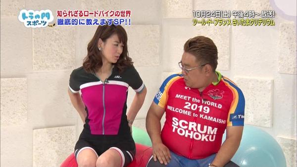 秋元玲奈アナのボディラインがくっきりのサイクリングウェア