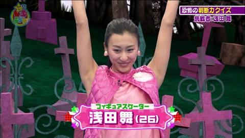 浅田舞、倒れこんだ際に股間からビラビラ的なモノが見える・・・(※水着おっぱい画像あり)