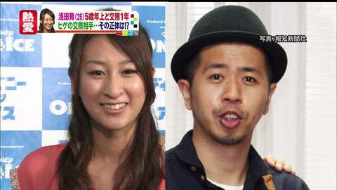 浅田舞、シクラメンDEppaと結婚へ!彼氏ヤバイwww(画像・動画あり) 2ch「出っ歯?」「ヒップホップwww」「相手ヒモ生活に入るかもな」「元金髪ギャルだしお似合いだろ」