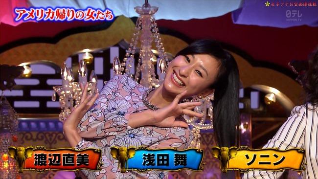 【画像】浅田舞が過激に巨乳を揺らして踊ってたww乳揉みGIF動画あり