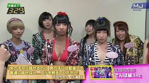 でんぱ組.inc、NHKでおっぱいビキニ姿を披露!NHKっていつからエロに寛大になったんだ・・・・