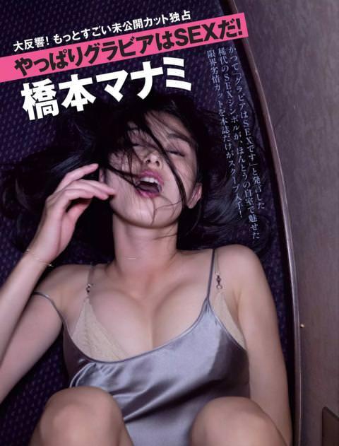 橋本マナミがお尻丸出しのヌードを披露!!