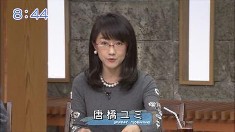 【朗報】唐橋ユミ(40)の乳がパンパンwww←この画像でご確認くださいwww