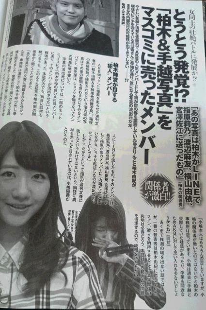 例の雑誌「柏木手越写真を文春に渡したのは小嶋陽菜」「指原が柏木に無断でメンバーに写真を流した」