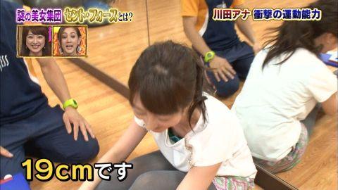 川田裕美アナ(32)、体力測定で胸チラ&パンチラ!これ、スタッフ乳首見えてるだろ・・・