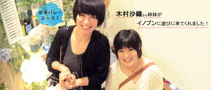【画像】木村沙織(185cm)の妹の身長wwwwwwwオ●パイは姉ゆずりの模様