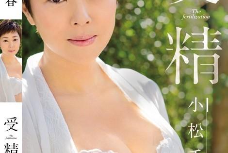 小松千春 本番の次は中出し解禁。TVや映画で活躍したガチ芸能人なのに…