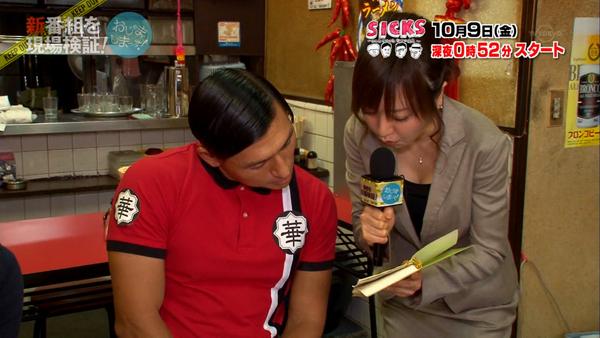 テレ東 紺野あさ美アナが胸チラ連発した「おじゃましま~す」
