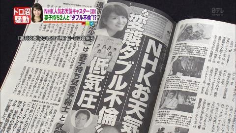 【衝撃画像】変態不倫のNHK気象予報士・岡村真美子(30)、遂にベッド画像流出…これが最後のテレビ出演…