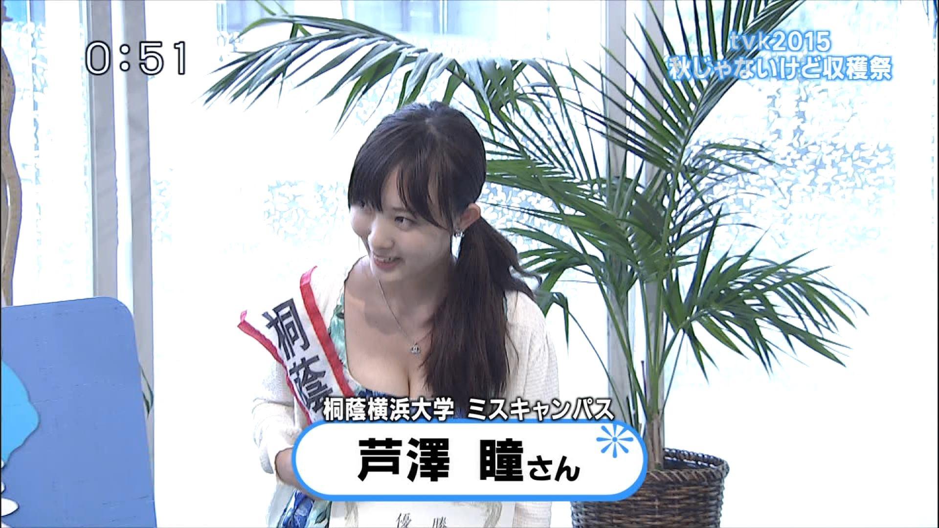 桐蔭横浜大学のミスキャン・芦澤瞳さんがかわいいと話題-テレビ神奈川に出演し爆乳過ぎると注目を集める。(画像あり)