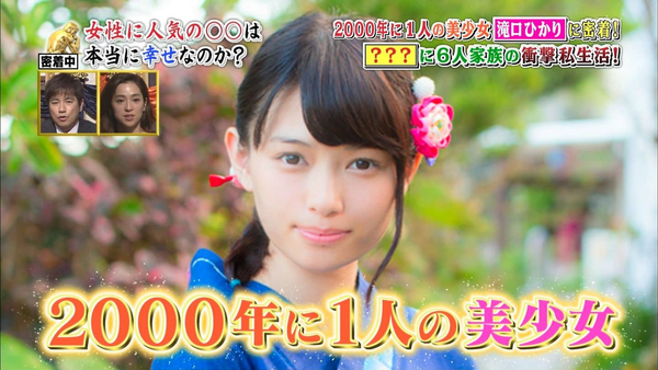 2000年に1人の美少女でブレイク中の滝口ひかりのビキニおっぱいwwww