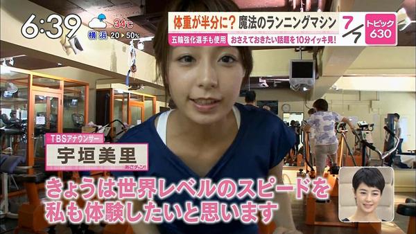ロケット乳・宇垣美里がTシャツでランニングマシン、ぶるんぶるんがヤバイwwwwwwww (画像・動画あり)