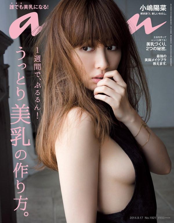 AKB48小嶋陽菜の「anan」でノーブラ横乳がエロいwwwwwwww