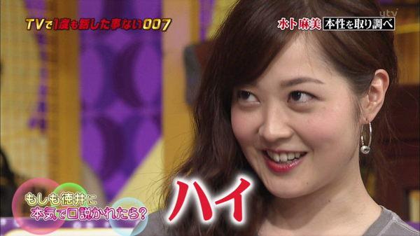 【画像】水卜麻美とかいうタレント気取りのアナウンサー