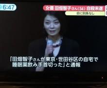 女優・田畑智子さん(34)が自殺未遂、自宅で手首切る・・・・・・