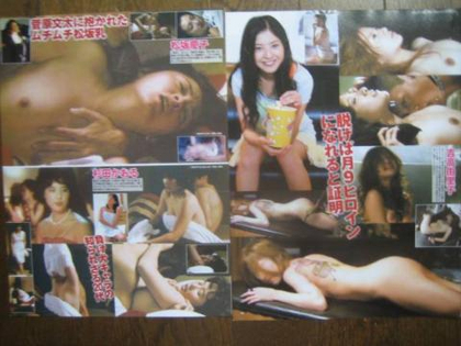 吉高由里子(27)ヌード写真集発売へ…これが堕落した朝ドラヒロインの末路…(※画像あり)