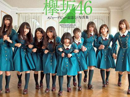 欅坂46に顔面偏差値高すぎ&巨乳なメンバーが発見された模様wwwww