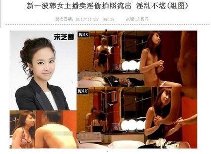 【やったぜ】韓国女子アナ「性接待」写真がネットに流出=人民網が報道 「さすが韓国」「高杉ワロタ」「9cm粗チンで草」(画像あり)