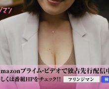 筧美和子の爆乳炸裂中の新ドラマ・フリンジマン