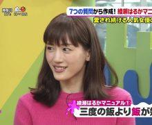 綾瀬はるか ニット着衣巨乳をみせつけて生放送出演!!