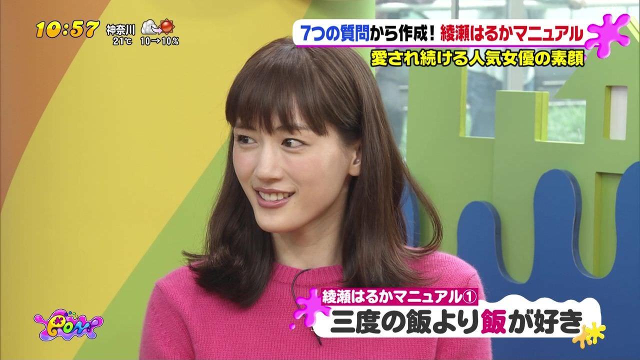綾瀬はるかがニットパイで番宣生放送に出演。