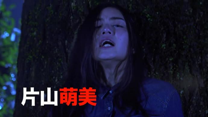 【ヌード画像】片山萌美(26)地獄のレイプ濡れ場…2ch「ヘアヌードに続きこれか!」「順調に堕ちていくな…」