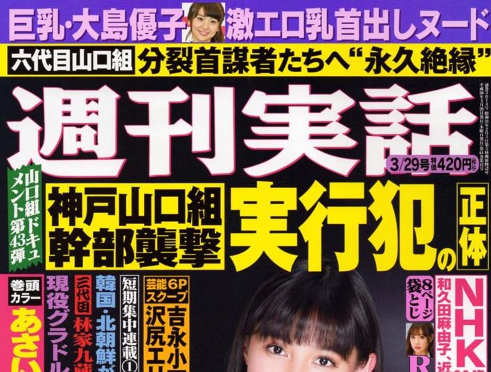 【画像】巨乳・大島優子、激エロ乳首出しヌード