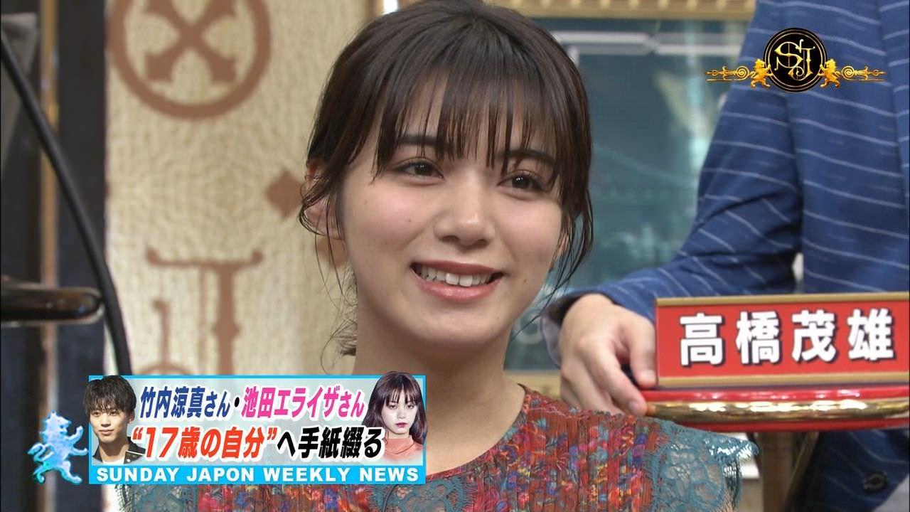 池田エライザ、横乳の破壊力がハンパない。