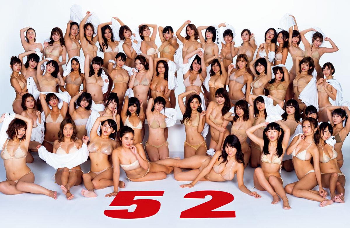 【画像】グラドル52人が夢の競演、104個の魅惑のおっぱいが乱舞する