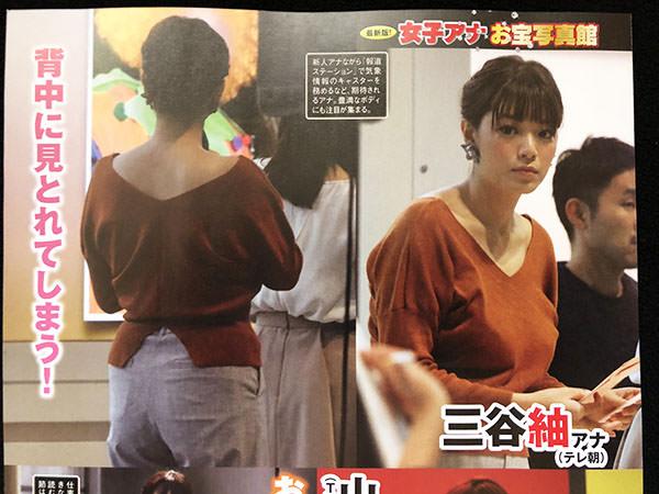(写真)報ステお天気・三谷紬アナの肥大化したお乳、お腹はセーターでも隠せないwwwwww(僕らのカネ曜日)