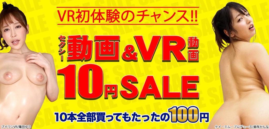 (朗報)FANZAのAVムービー10円セールが始まる☆☆