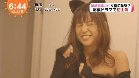【ポロリ】岡副麻希、胸元ずれ落ちて一瞬なんか見える!静止画がこちらwww