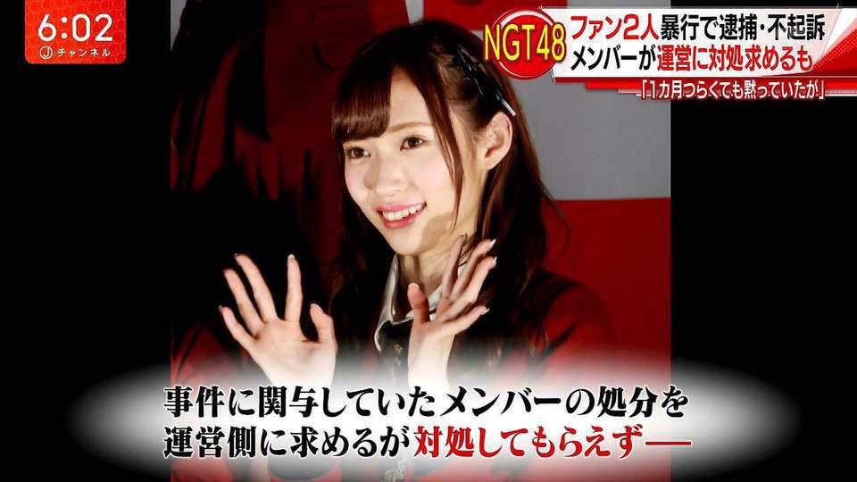 山口真帆への暴行問題 男とエヌジーT48メンバーとの関わり示す証拠なし☆?中井りか 意味深ツイートの謎