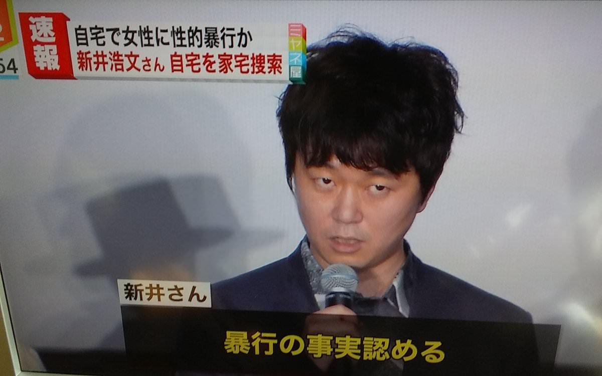 俳優・新井浩文(40)が派遣マッサージ嬢をレイプ⇒逮捕!リアルアウトレイジだった・・・