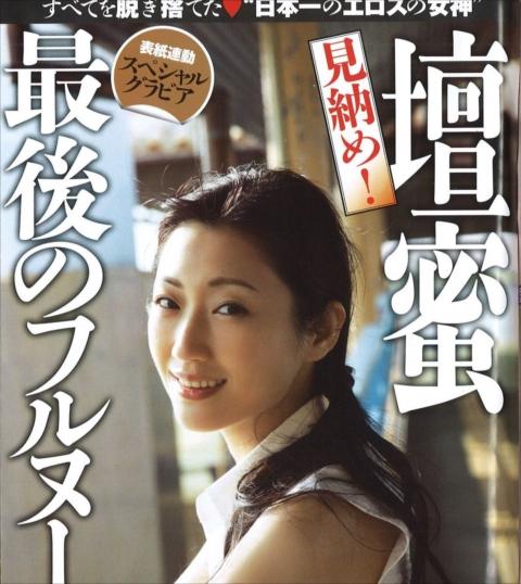 【ヌード速報】壇蜜(38)『週刊大衆』で最後のフルヌード披露…全てを脱ぎ捨てた日本一のエロスの女神…