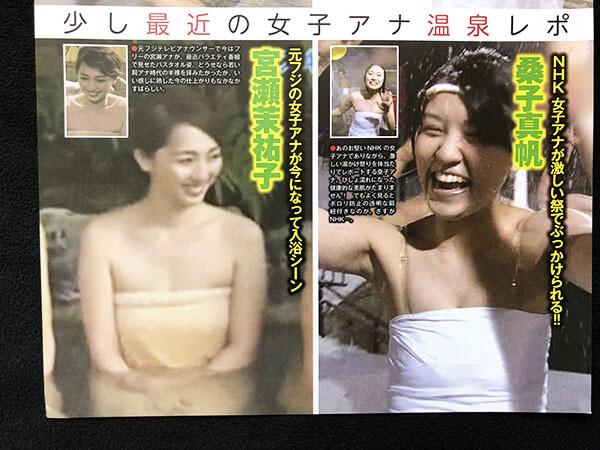 【黒歴史】NHK桑子真帆アナ、看板キャスターがまさかのヌード仕事…封印された全裸バスタオルで温泉レポート…