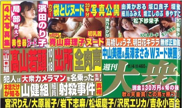 脊山麻理子(39)乳首解禁ヌード「週刊大衆」グラビア流出…遂にさたされた元日テレ女子アナのB地区…