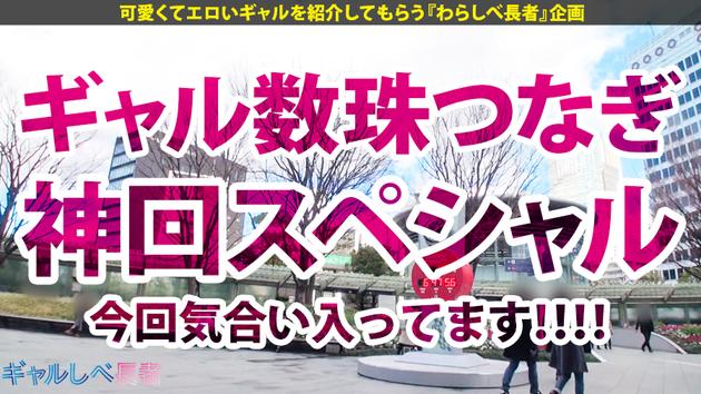 ギャルしべ長者SPECIAL パロちゃん&ノンちゃん 1