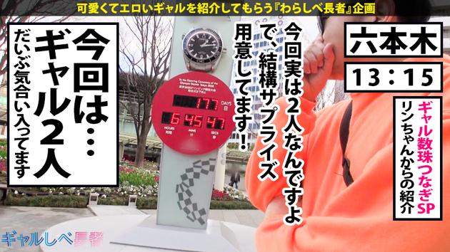 ギャルしべ長者SPECIAL パロちゃん&ノンちゃん 2