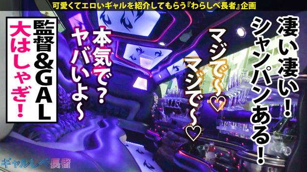 ギャルしべ長者SPECIAL パロちゃん&ノンちゃん 6