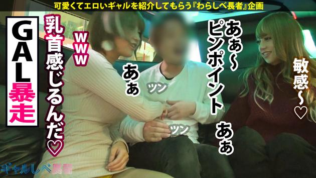 ギャルしべ長者SPECIAL パロちゃん&ノンちゃん 7