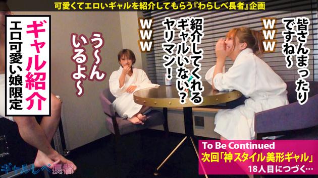 ギャルしべ長者SPECIAL パロちゃん&ノンちゃん 34