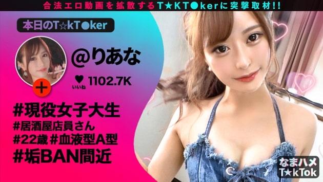 なまハメT☆kTok Report.1
