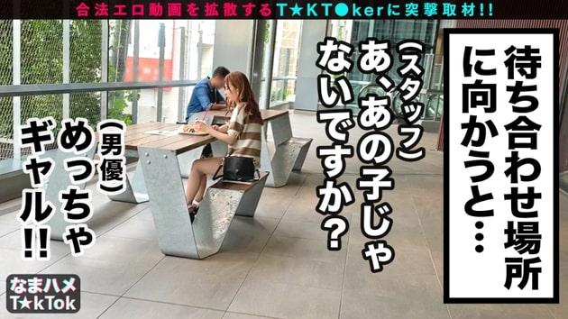 なまハメT☆kTok Report.1_3