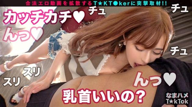 なまハメT☆kTok Report.1_9