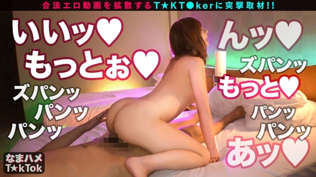 なまハメT☆kTok Report.1_29