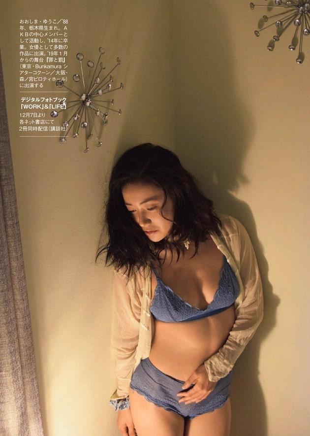 大島優子 芸能人の下着姿 75