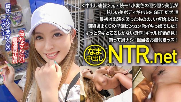 NTR.net らな