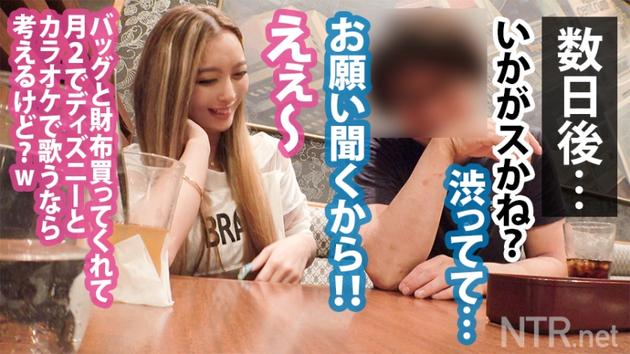 NTR.net らな 8